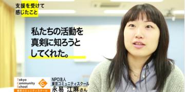 Tokyo Community School Japan Pro Bono